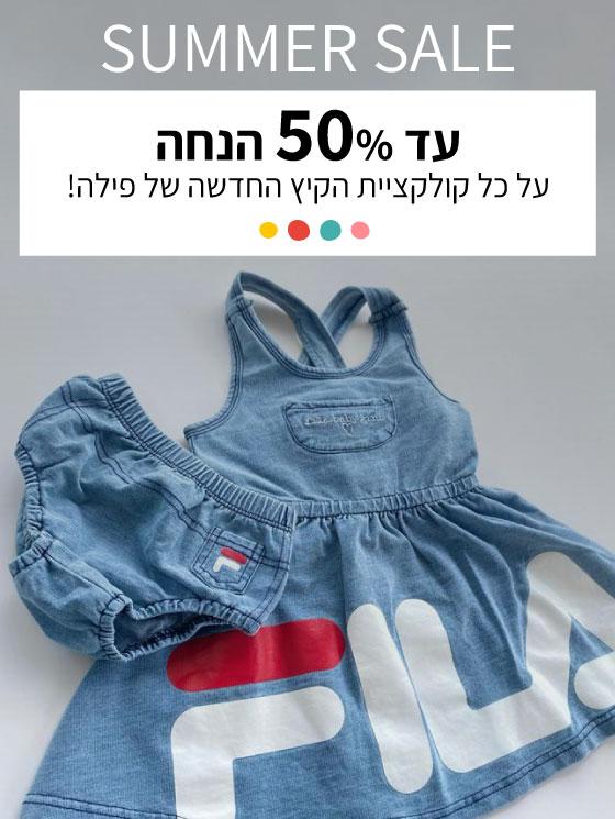 בגדי ילדים פילה באבלס אונליין