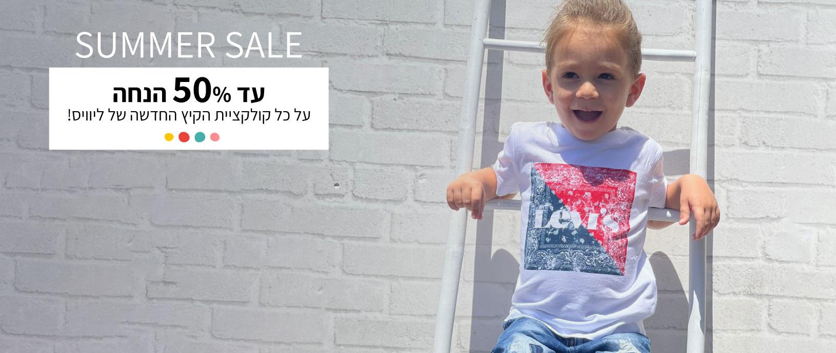 בגדי ילדים ליוויס באבלס אונליין