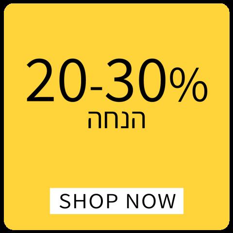 כל הפריטים שב- 20%-30% הנחה