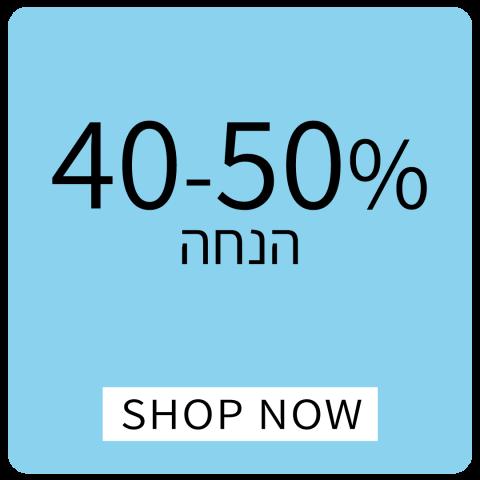 כל הפריטים שב- 40%-50% הנחה