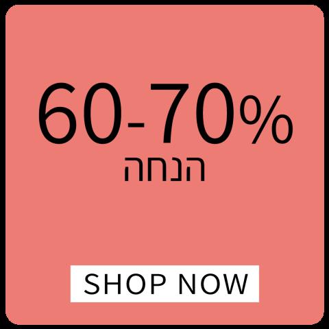כל הפריטים שב- 60%-70% הנחה