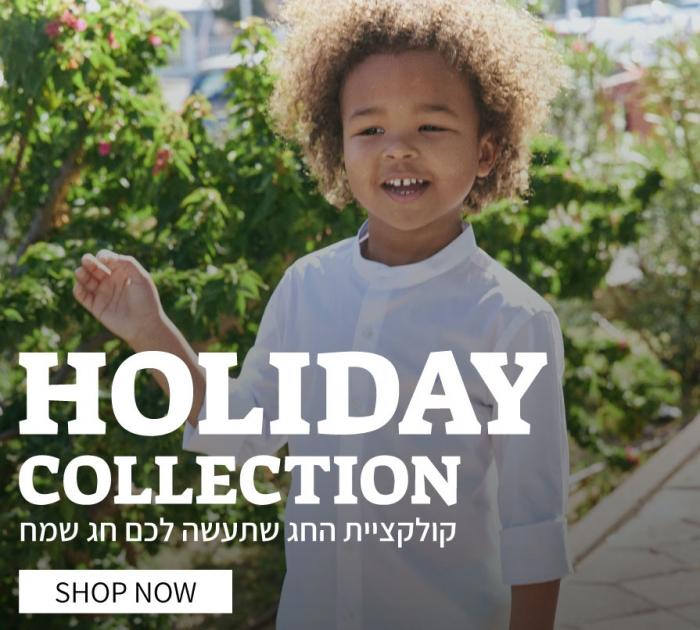 קולקציית החג שתעשה לכם חג שמח - בגדים חגיגיים של מותגים לילדים