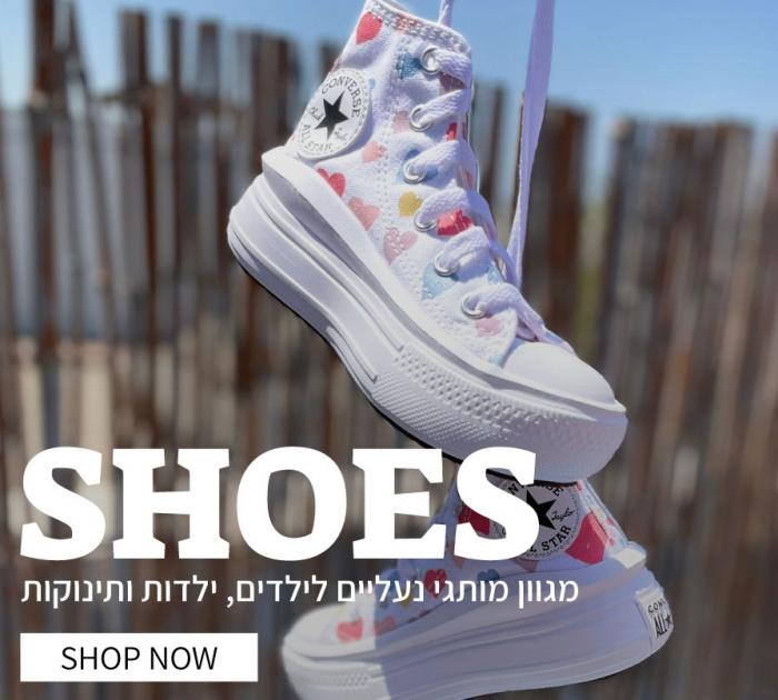 מגוון מותגי נעליים לילידים, ילדות ותינוקות
